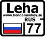 Номер Honda Monkey с именем